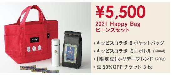 b062d995762e031f229f2ad166d6ed22 - カフェレクセル福袋2021の中身や値段|キッピスのバッグとミニボトル付き