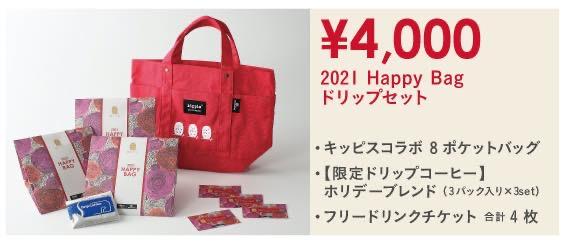 c39797cd0f34f4b88b22fa55547447e5 - カフェレクセル福袋2021の中身や値段|キッピスのバッグとミニボトル付き