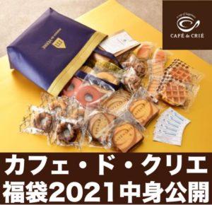 カフェドクリエ福袋2021中身公開