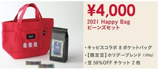 ca6f5a7ec8064815f07c7d85758f5067 - カフェレクセル福袋2021の中身や値段|キッピスのバッグとミニボトル付き