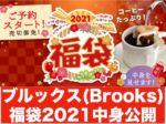 ブルックスのコーヒー福袋2021