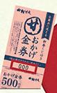 okagefukub - おかげ庵の福袋2021はLOGOSグッズ等12,000円分入ってます!