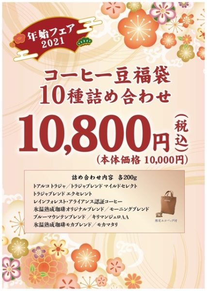 th 201218 4 dl 427x600 - キーコーヒー福袋2021がお得すぎ。1杯12円の激安コーヒー福袋