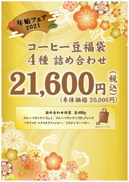 th 201218 5 dl 427x600 - キーコーヒー福袋2021がお得すぎ。1杯12円の激安コーヒー福袋