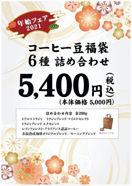 th 201218 6 dl 427x600 - キーコーヒー福袋2021がお得すぎ。1杯12円の激安コーヒー福袋