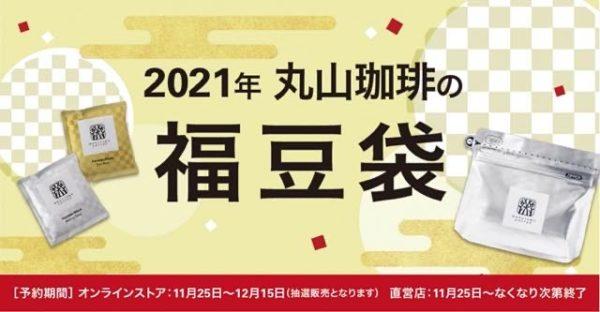 th Maruyama Coffee Lucky Bag 2021 600x312 - コーヒー福袋2021まとめ|スタバ・タリーズ・コメダ・カルディ等の情報を掲載