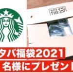 スタバ福袋2021中身公開