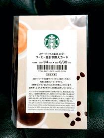 th Starbucks lucky bag 2021 contents 36 - スタバ福袋2021中身ネタバレ公開|予約や抽選方法・倍率や確率は?