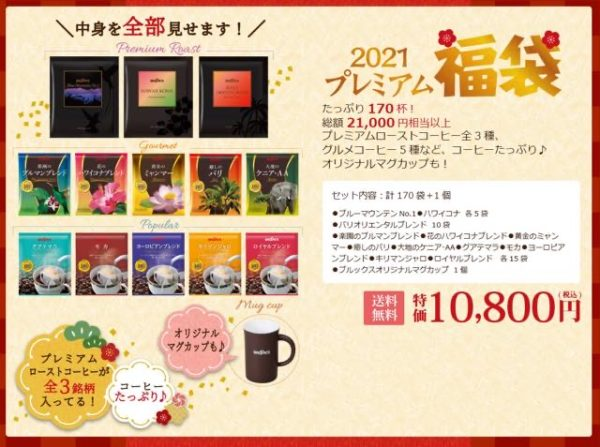 th imgrc0081638273 600x447 - コーヒー福袋2021まとめ|スタバ・タリーズ・コメダ・カルディ等の情報を掲載