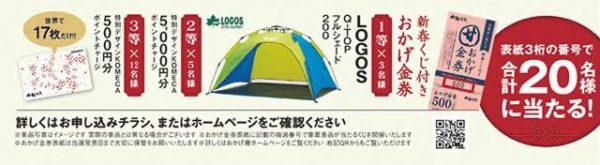 th okagean lucky bag 2021 1 600x165 - おかげ庵の福袋2021はLOGOSグッズ等12,000円分入ってます!