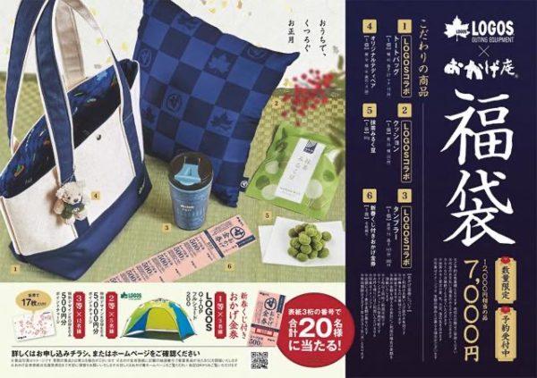 th okagean lucky bag 2021 3 600x423 - コーヒー福袋2021まとめ|スタバ・タリーズ・コメダ・カルディ等の情報を掲載