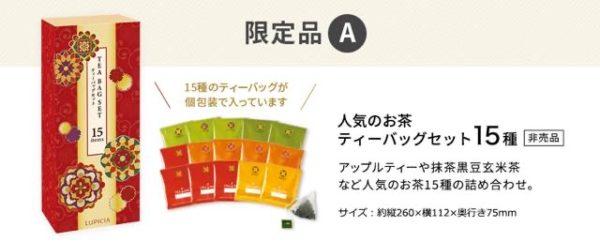 th teasetAList hdr 600x242 - ルピシア福袋2021予約受付開始!値段・中身・店頭発売はいつ?