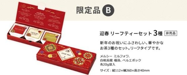 th teasetBList hdr 600x242 - ルピシア福袋2021予約受付開始!値段・中身・店頭発売はいつ?