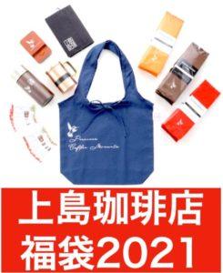 th th Ueshima Coffee Store Lucky Bag 2021 5 245x300 - ディーンアンドデルーカ福袋2021の予約方法や店舗で購入する方法