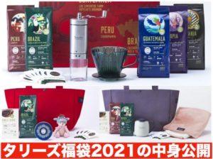 tullys lucky bag 2021 300x224 - コーヒー福袋2021まとめ|スタバ・タリーズ・コメダ・カルディ等の情報を掲載
