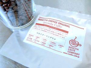 ロゼッタカフェのコーヒー豆「ウルトラマンデリン」