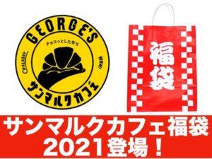 Saint Marc Cafe Lucky Bag 2021 300x225 - ディーンアンドデルーカ福袋2021の予約方法や店舗で購入する方法