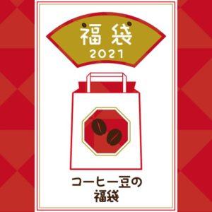 猿田彦珈琲の福袋2021