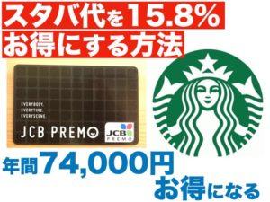 スタバ クレジットカード