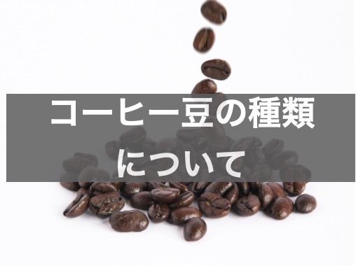 aed1dace8f4f8b79566c68cbda0fb363 - コーヒー豆の種類や味の違い|お気に入りの豆を探すたった1つのコツ
