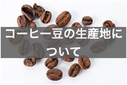 f41f75706d02d8b7045032c71cb23809 - コーヒー豆の種類や味の違い|お気に入りの豆を探すたった1つのコツ