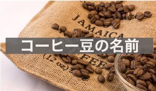 f8f55a25acb5f389f1a75adf870da8cc - コーヒー豆の種類や味の違い|お気に入りの豆を探すたった1つのコツ