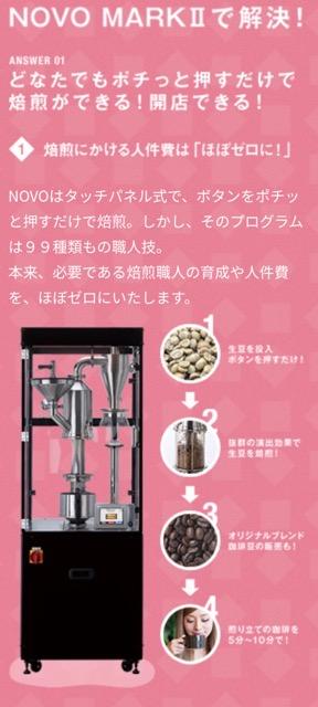 th Screenshot 2020 12 15 17 25 53 65 - コーヒー豆のローストや焙煎度合い・焙煎方式ごとの味の違いを解説
