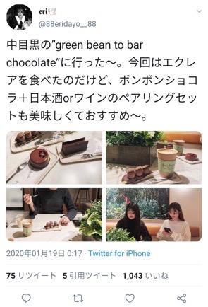 th Screenshot 2020 12 17 16 35 51 53 0b2fce7a16bf2b728d6ffa28c8d60efb - スタバとグリーンビーン トゥ バー チョコレートのコラボ商品が登場!