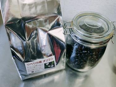リベリカ種を飲んだ感想|世界で1%しか流通しない伝説のコーヒー豆