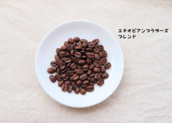 豆ポレポレ「エチオピアンブラザーズブレンド」