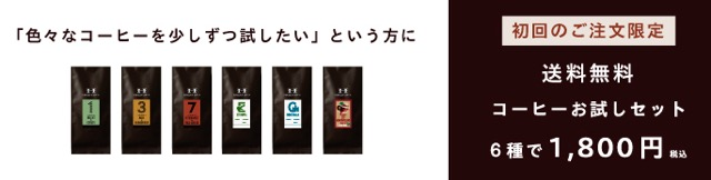 2b3aaf136eddb66ba6db77b2e84be67c - 堀口珈琲のおすすめコーヒー豆ランキング|6種類の中から紹介