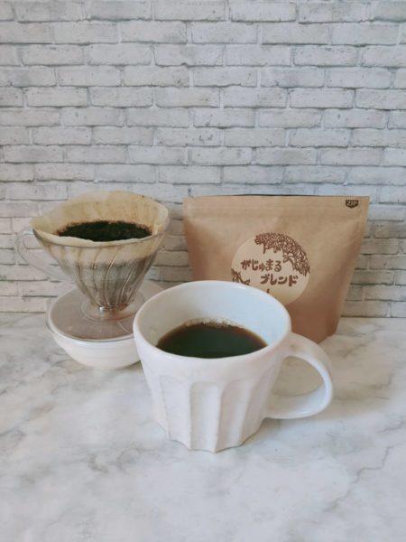 IMG20210212162136 450x600 - コーヒー豆通販レビュー|豆ポレポレ「がじゅまるブレンド」