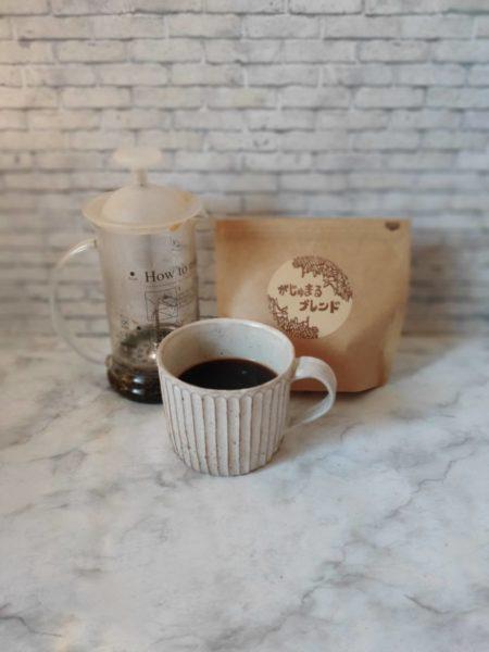 IMG20210212163508 450x600 - コーヒー豆通販レビュー|豆ポレポレ「がじゅまるブレンド」