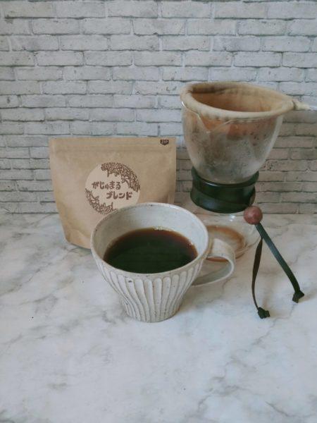 IMG20210212164334 450x600 - コーヒー豆通販レビュー|豆ポレポレ「がじゅまるブレンド」