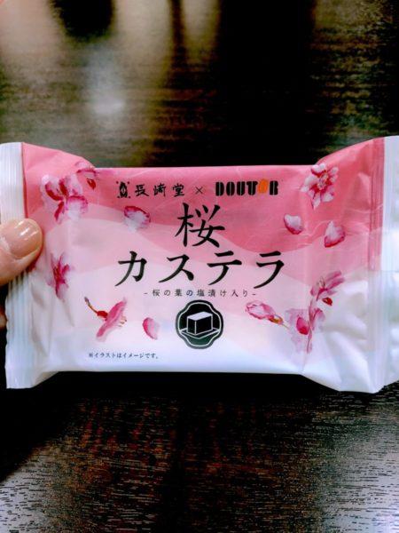 IMG20210226140550 450x600 - ドトール桜抹茶オレ、宇治抹茶ミルクレープ、桜カステラのレビュー