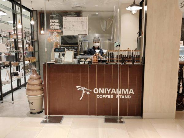 IMG 20210222 120139 1 600x450 - 札幌オニヤンマコーヒーで2種類飲んだ正直な感想を述べる