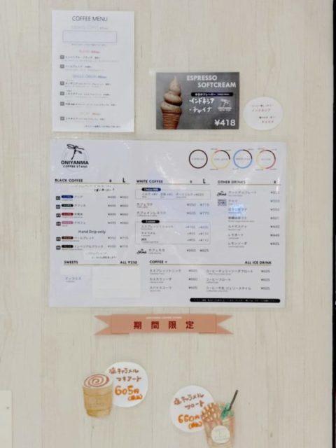 S  7012357 - 札幌オニヤンマコーヒーで2種類飲んだ正直な感想を述べる