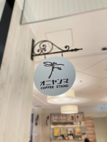 S  7012359 2 450x600 - 札幌オニヤンマコーヒーで2種類飲んだ正直な感想を述べる