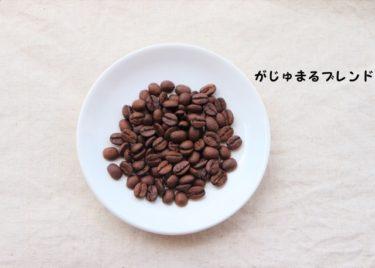 th 034448f3a75235526a62 600x428.jpg - 本当に美味しいおすすめコーヒー豆ランキング15【研究家が厳選】