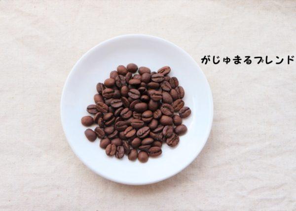 th 034448f3a75235526a62 600x428 - コーヒー豆通販レビュー|豆ポレポレ「がじゅまるブレンド」