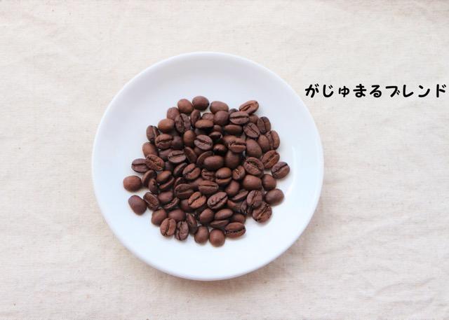 豆ポレポレのコーヒー豆「がじゅまるブレンド」