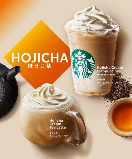 スタバ新作ほうじ茶クリームフラペチーノとほうじ茶クリームティーラテの写真