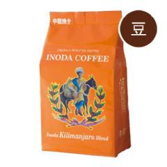 660 1 - コーヒー豆の通販レビュー|イノダコーヒ キリマンジャロブレンド