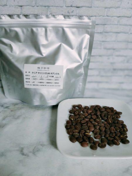 IMG20210224054631 450x600 - コーヒー豆通販レビュー|帷子珈琲ケニア キリニャガABキアンジルFW