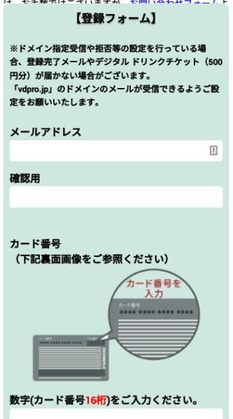 セブンイレブンスターバックスカード500円分ドリンクチケット