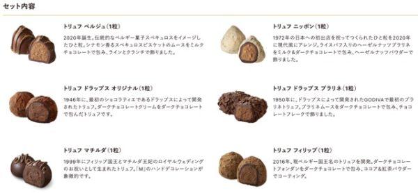 c3bc7beb22e49f7cd3bc1cd81d24fc0e 600x278 - 【実食レポ】ギフト用の人気ブランド高級チョコレートランキング12