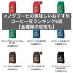 イノダコーヒの美味しいおすすめコーヒー豆ランキング6選【全種類の感想も】