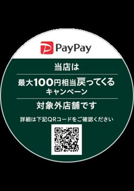img pop 02 - スタバでPayPay支払いすると100円相当もらえる|3/28まで