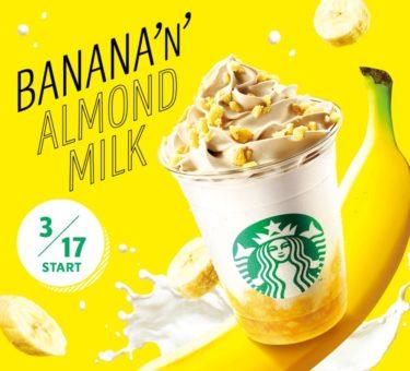 スタバ新作バナナンアーモンドミルクフラペチーノ