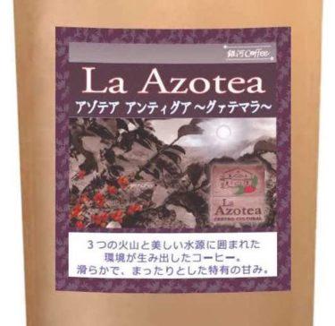 銀河コーヒー グアテマラ アンティグア ラ・アゾテア